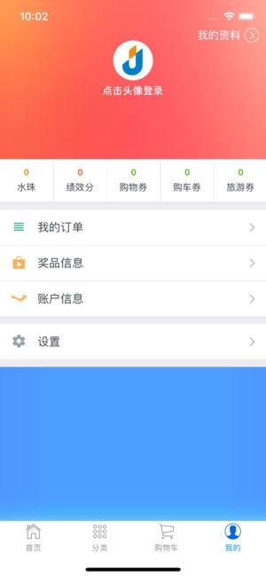 佳汇商城app下载手机版图4:
