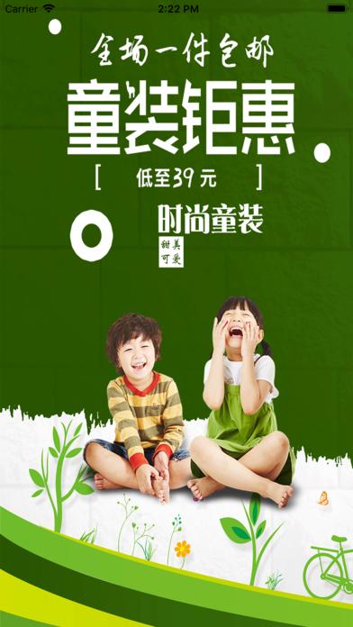 重庆母婴用品商城app手机版下载图1: