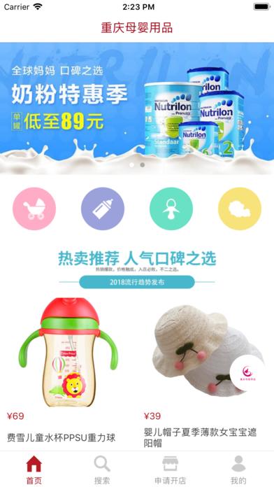 重庆母婴用品商城app手机版下载图2:
