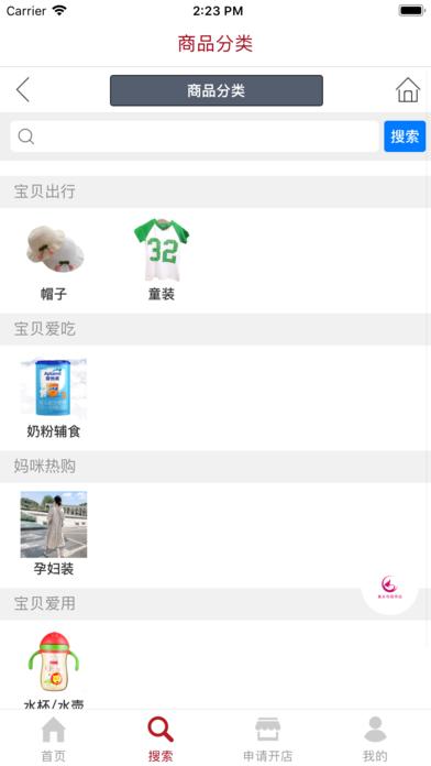 重庆母婴用品商城app手机版下载图3: