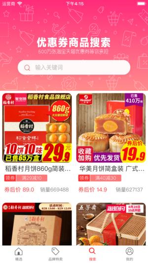 品牌优券app手机版下载图3: