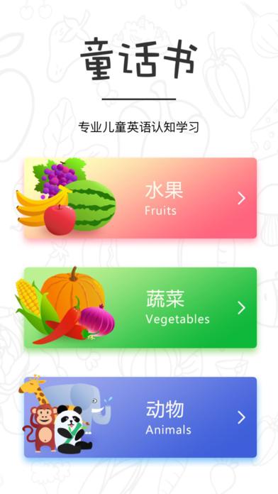童话书app官方下载图2: