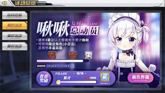 碧蓝航线9月6日更新公告 一日见习店员联动活动开启[多图]