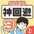 神回避3游戏官网中文版 v1.0.1
