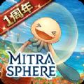 MitraSphere手游官网正版 v1.13.1