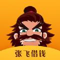 张飞借钱贷款平台app下载官方版 v1.0.1