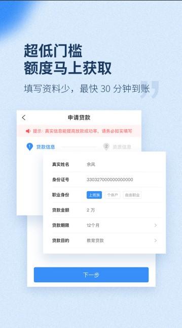 一点通借款ios苹果版软件app图2: