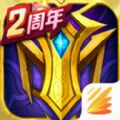 英魂之刃手游官网ios版 v1.1.25