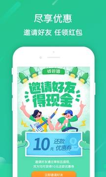 钱包借ios苹果版软件app图4: