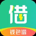 钱包借ios苹果版软件app v2.4.4