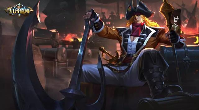 小米超神1月10日更新公告 甘宁海盗船长新皮肤上线[多图]