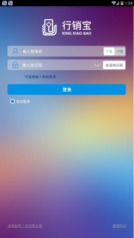 中国电信行销宝2019最新版app官方下载图2: