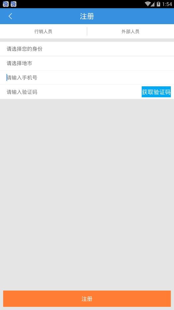中国电信行销宝2019最新版app官方下载图4: