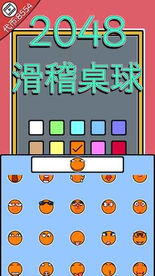 2048滑稽桌球.io游戏安卓最新版图2: