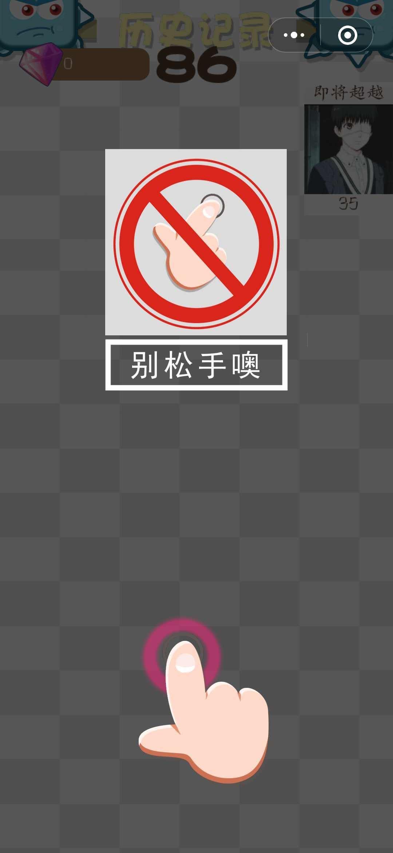 微信手指大作战小程序游戏下载图5: