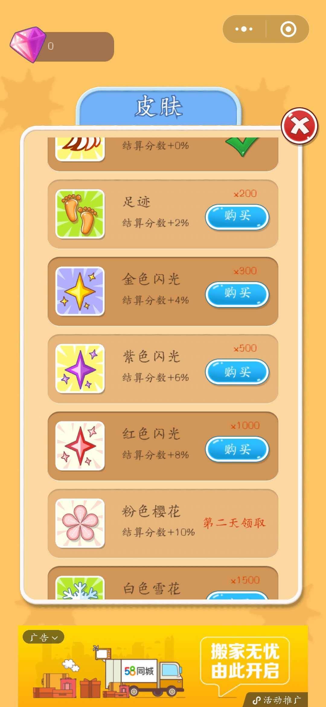 微信手指大作战小程序游戏下载图7: