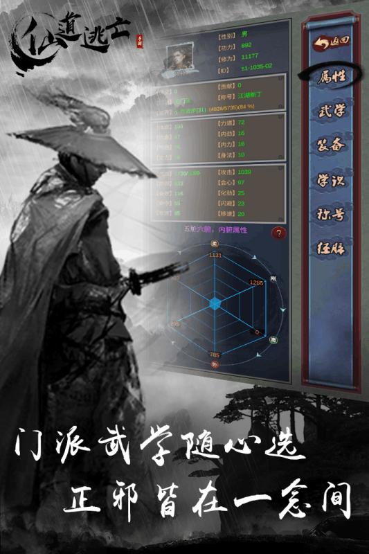 仙道逃亡游戏图1