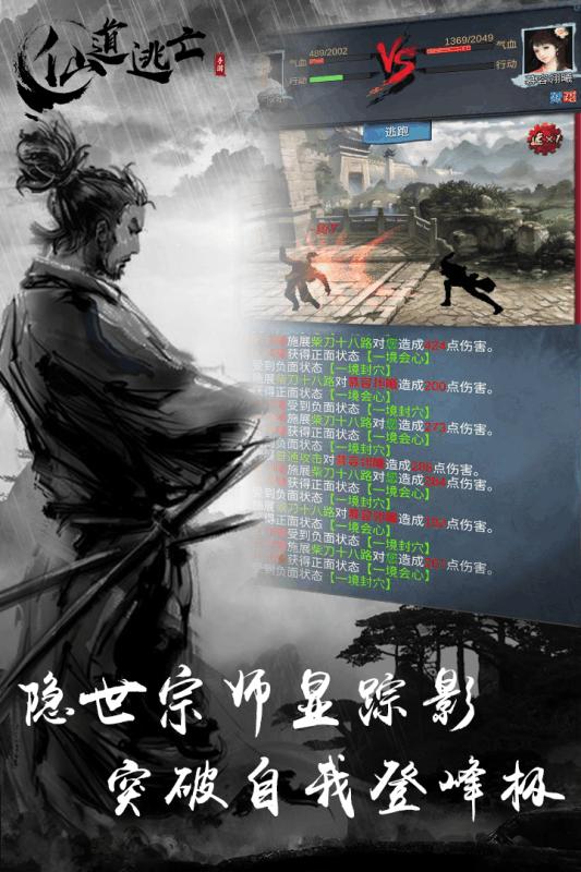 仙道逃亡游戏图4