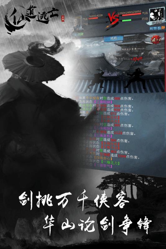 仙道逃亡游戏图5