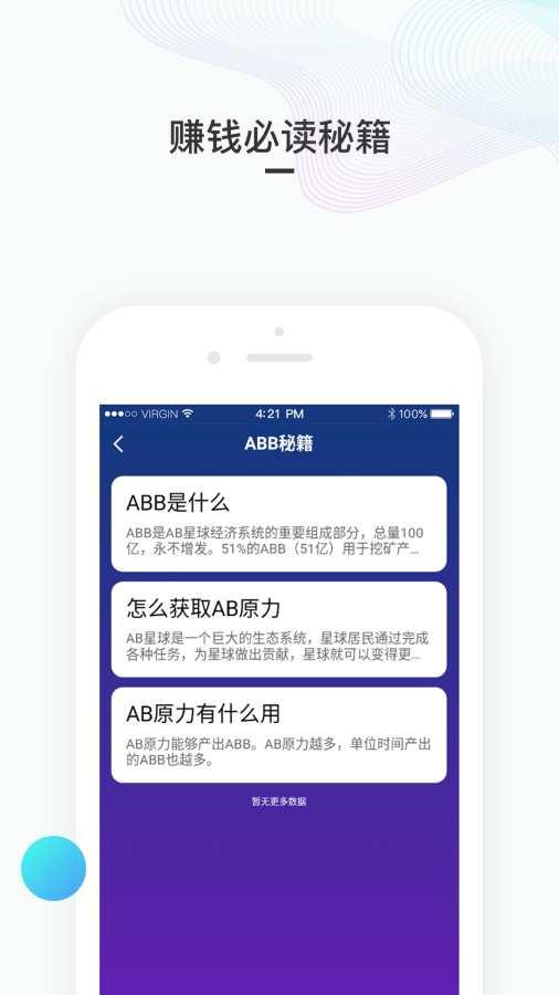 AB星球app手机版官方下载图3: