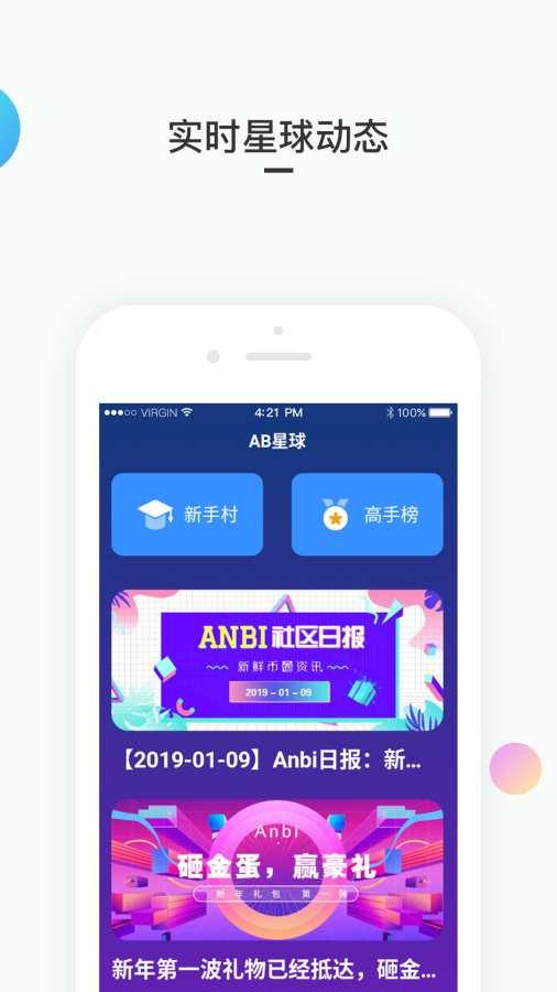 AB星球app手机版官方下载图4: