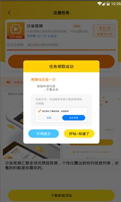 闪阅精灵赚钱app手机版下载图4: