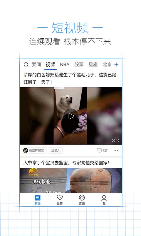 腾讯新闻极速版apk手机版官方下载图4: