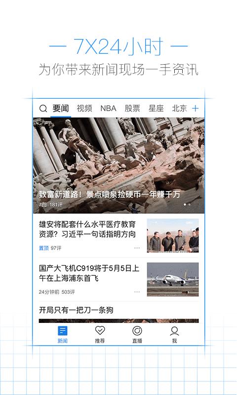 腾讯新闻极速版apk手机版官方下载图1:
