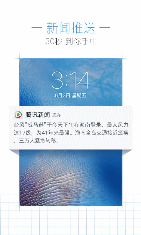 腾讯新闻极速版apk手机版官方下载图2: