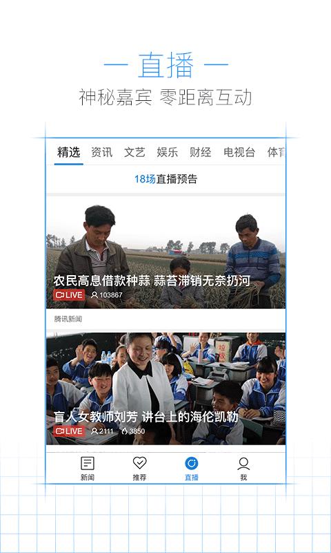 腾讯新闻极速版apk手机版官方下载图5: