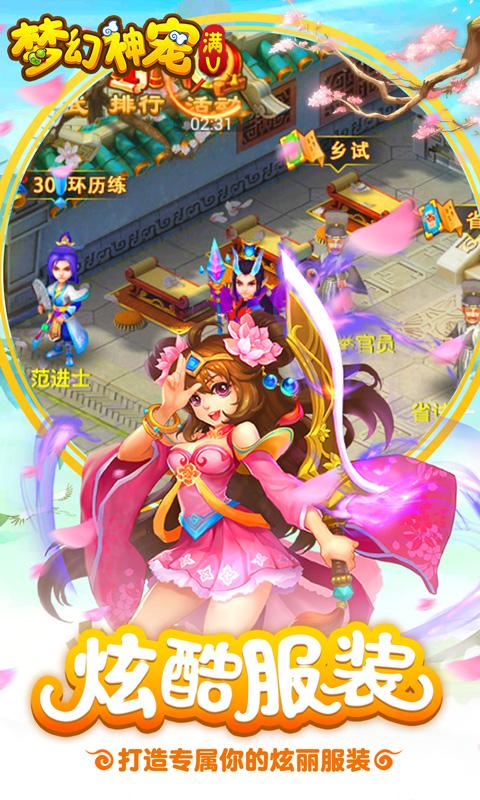 梦幻神宠手游官方测试版图3: