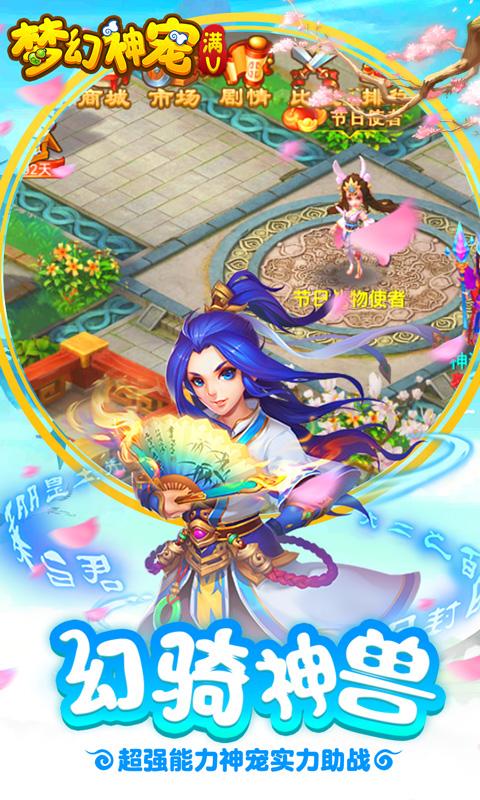 梦幻神宠手游官方测试版图4: