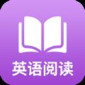 英语阅读君app手机版软件下载 v1.0.0