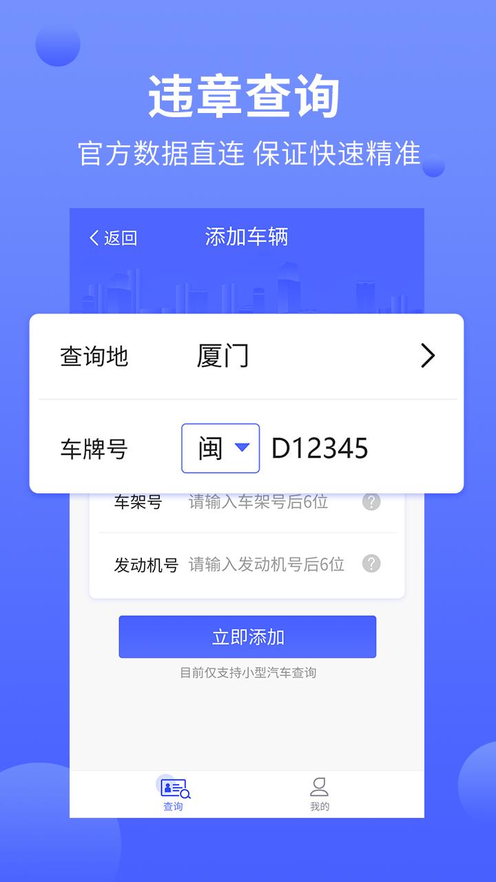 违章缴费通app软件官方下载图4: