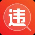 违章缴费通app软件官方下载 v1.0.0