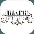 FINAL FANTASY DIGITAL CARD GAME官方安卓版下载 v1.0