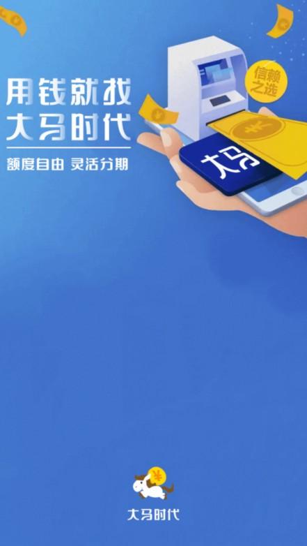 大马时代借款官方app下载手机版图1:
