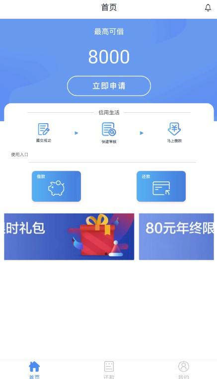 大马时代贷款官方入口app下载图2: