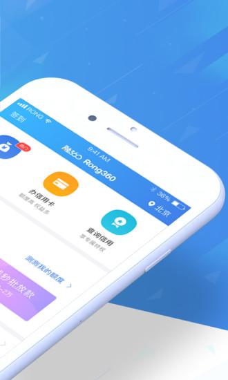 小龙白卡贷款官方入口app下载图2:
