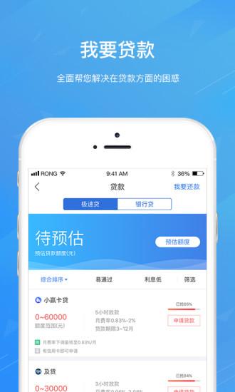 小龙白卡贷款官方入口app下载图3: