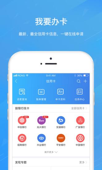 小龙白卡贷款官方入口app下载图4: