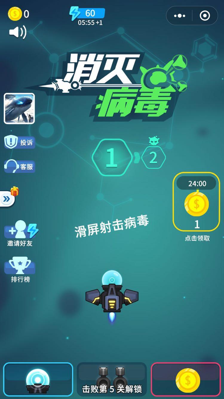 微信消灭病毒小程序游戏下载图片4