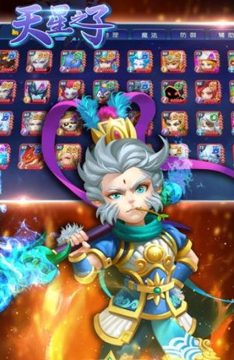 天星之子游戏官方网站下载图片1