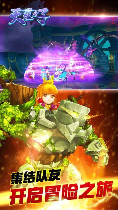 天星之子游戏官方网站下载图片3