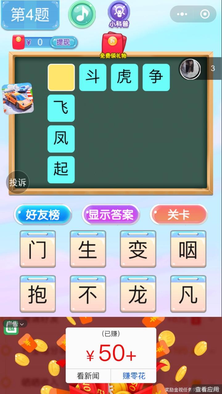 微信填字猜词小程序游戏下载图3: