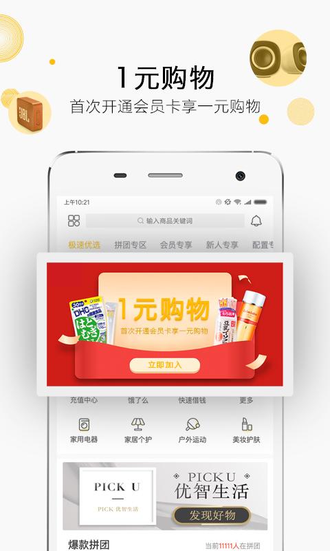 91趣淘app手机版官方下载图2: