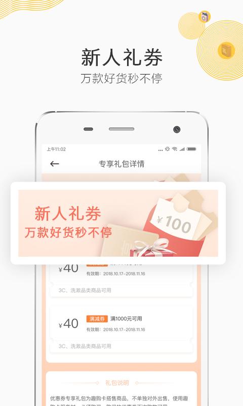 91趣淘app手机版官方下载图1: