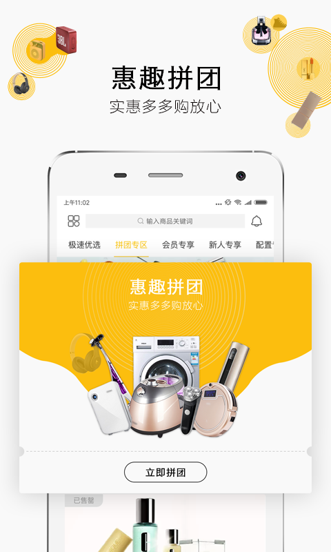 91趣淘app手机版官方下载图4: