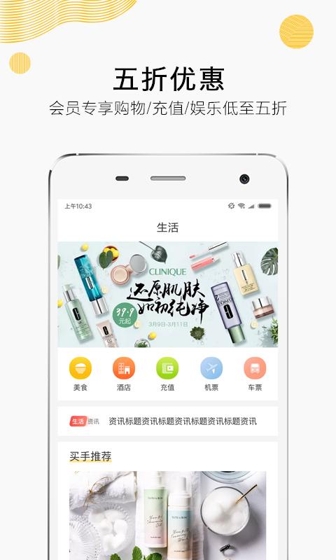 91趣淘app手机版官方下载图3:
