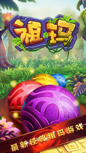 抖音祖玛游戏手机版下载最新版图4: